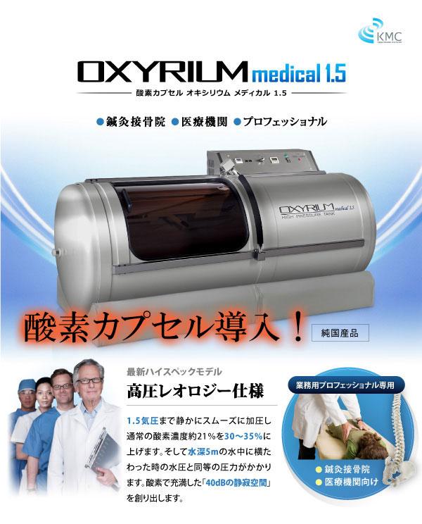 酸素カプセル OXYRIUM