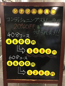 SynerGym会員様特別価格!!!